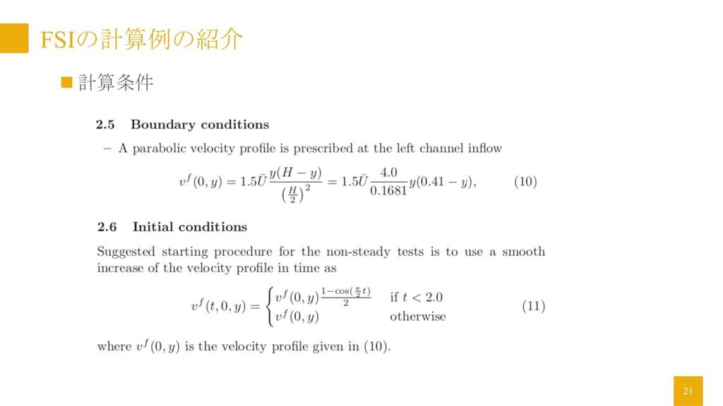 FSIの計算例の紹介 21 n 計算条件