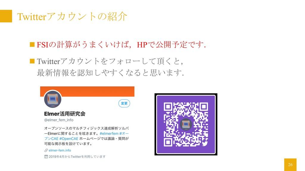 Twitterアカウントの紹介 26 n FSIの計算がうまくいけば,HPで公開予定です. n...