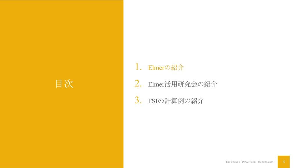 目次 1. Elmerの紹介 2. Elmer活用研究会の紹介 3. FSIの計算例の紹介 T...