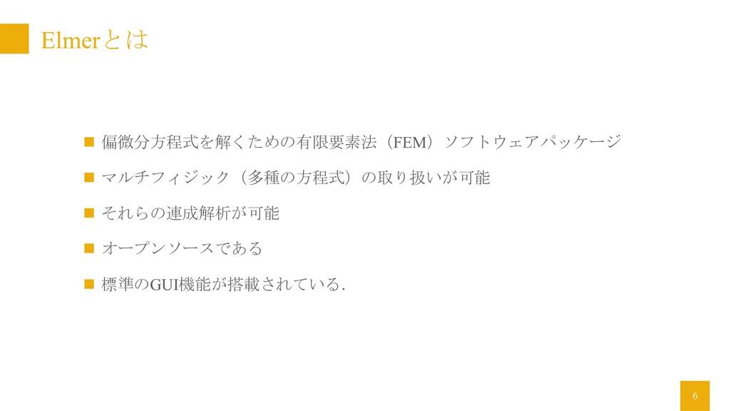 Elmerとは n 偏微分方程式を解くための有限要素法(FEM)ソフトウェアパッケージ n マ...