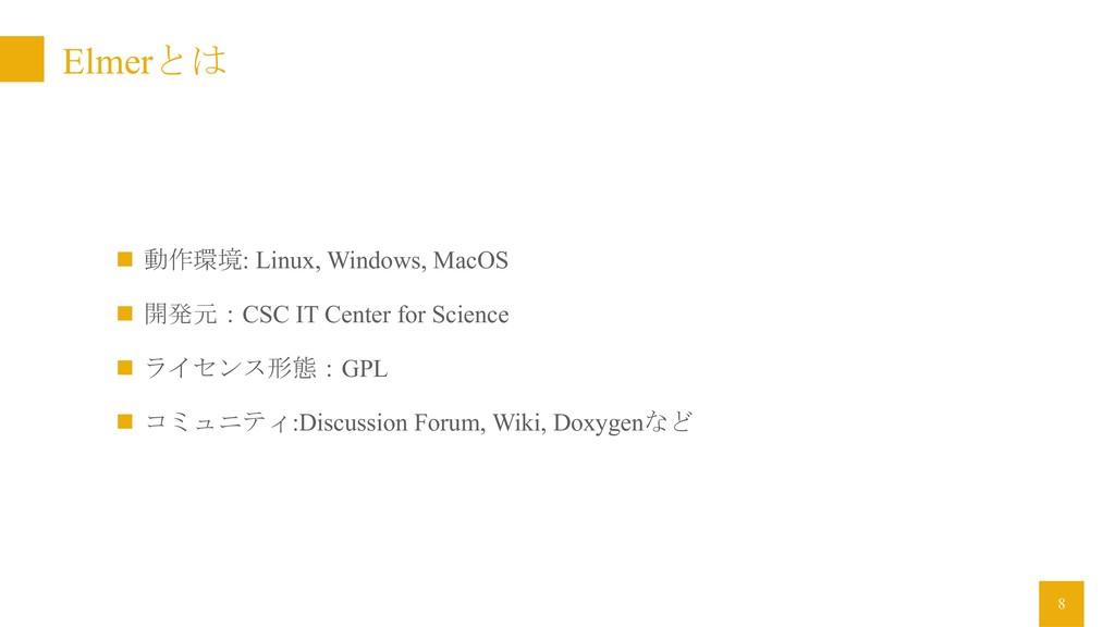 Elmerとは n 動作環境: Linux, Windows, MacOS n 開発元:CSC...