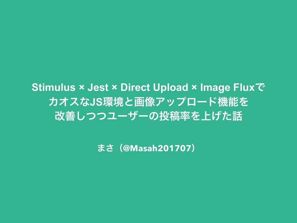 Stimulus × Jest × Direct Upload × Image FluxͰ Χ...
