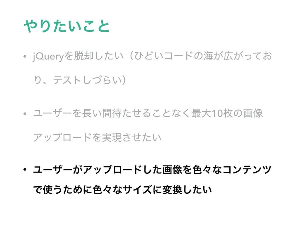 Γ͍ͨ͜ͱ • jQueryΛ٫͍ͨ͠ʢͻͲ͍ίʔυͷւ͕͕͓ͬͯ Γɺςετͮ͠Β͍ʣ...
