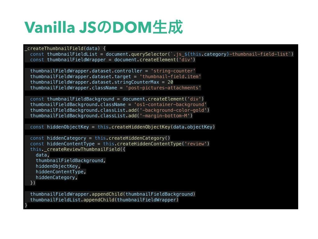 Vanilla JSͷDOMੜ _createThumbnailField(data) { ...