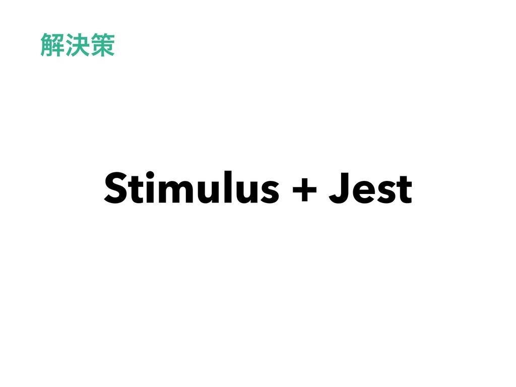 ղܾࡦ Stimulus + Jest