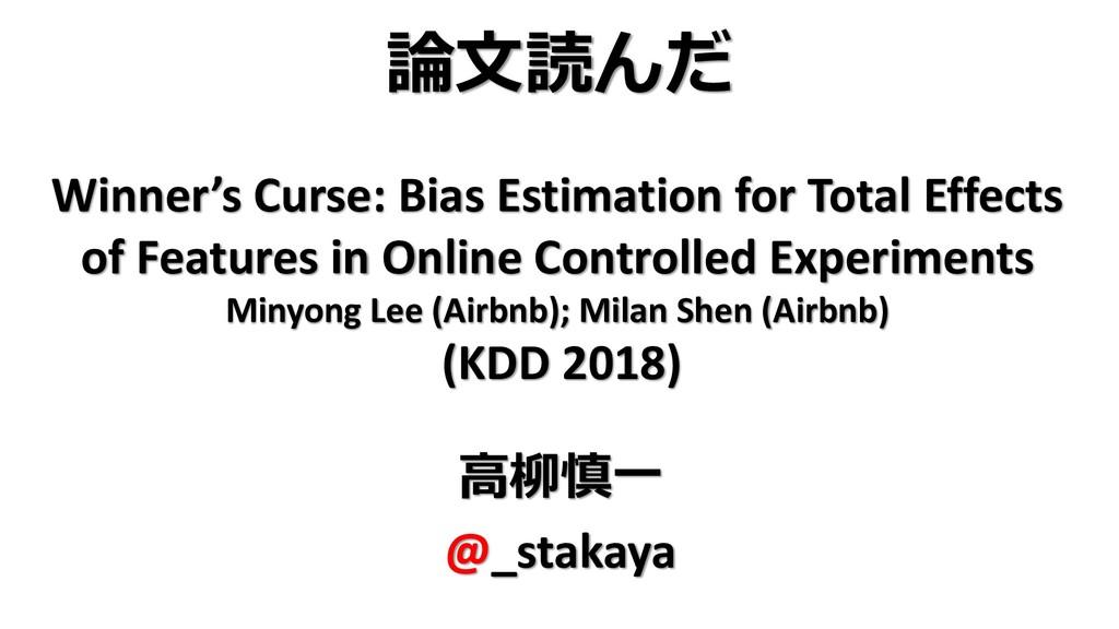 Winner's Curse: Bias Estimation for Total Effec...