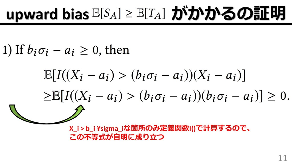 upward bias   11 X_i > b_i ¥sigma_i ...