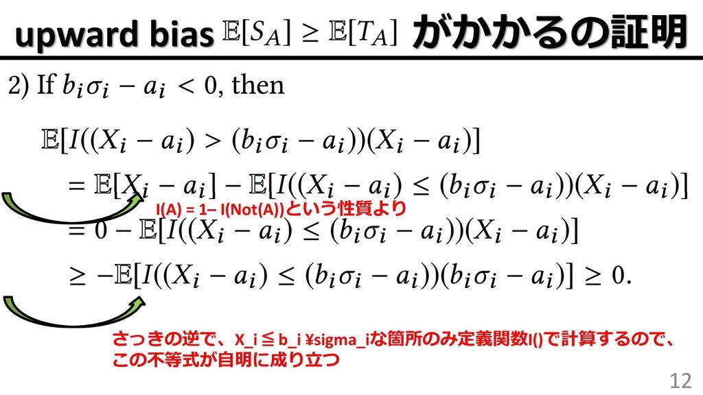 upward bias   12 I(A) = 1– I(Not(A))$...