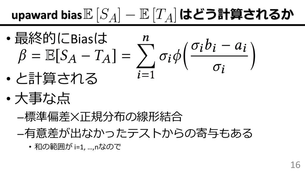 """upaward bias   • # Bias • """" • ..."""