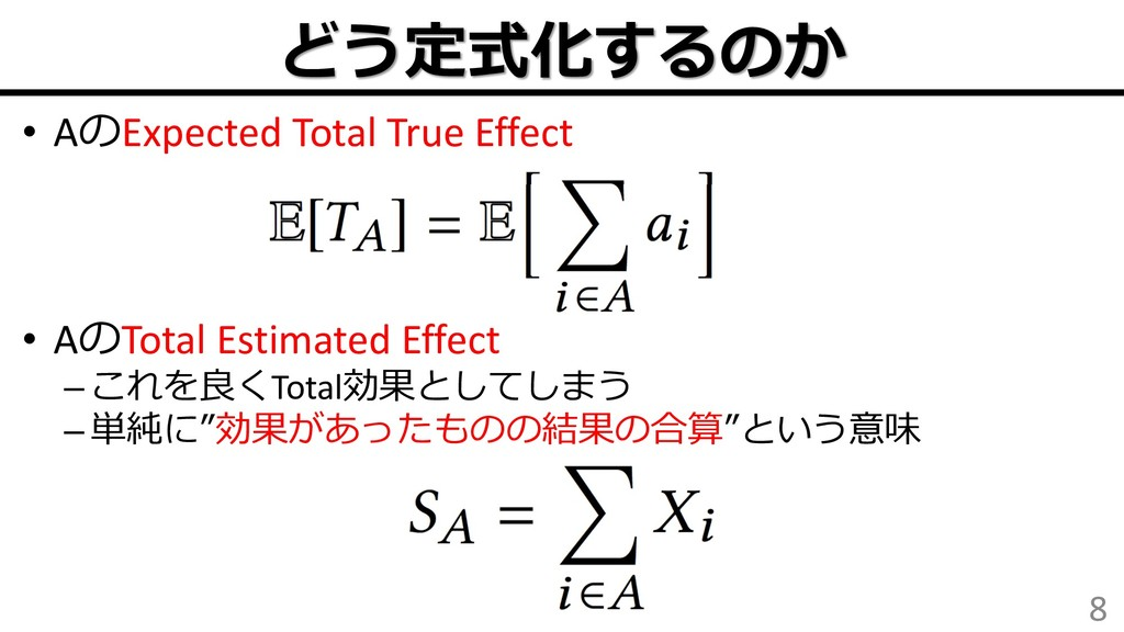 • AExpected Total True Effect • ATo...