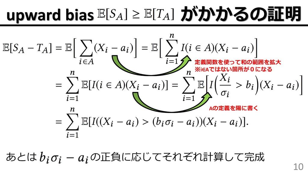 upward bias  10  i∈A  ...