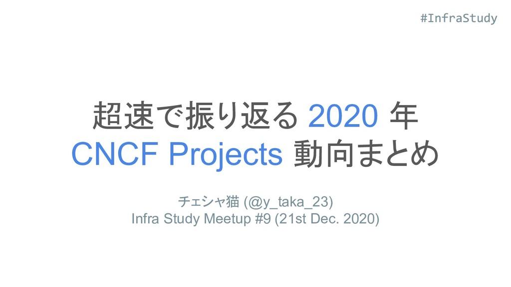 超速で振り返る 2020 年 CNCF Projects 動向まとめ チェシャ猫 (@y_ta...