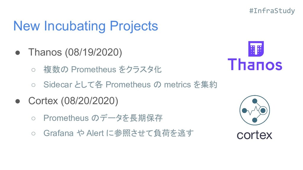 New Incubating Projects ● Thanos (08/19/2020) ○...