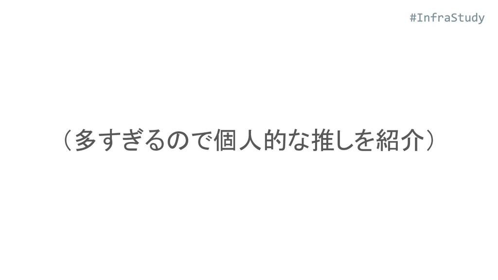 (多すぎるので個人的な推しを紹介)