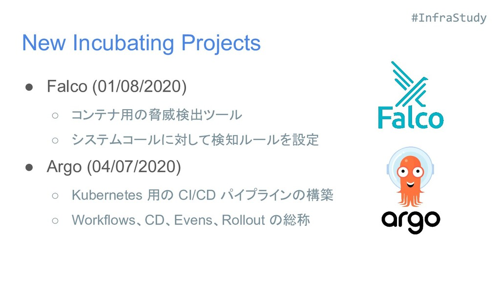 New Incubating Projects ● Falco (01/08/2020) ○ ...