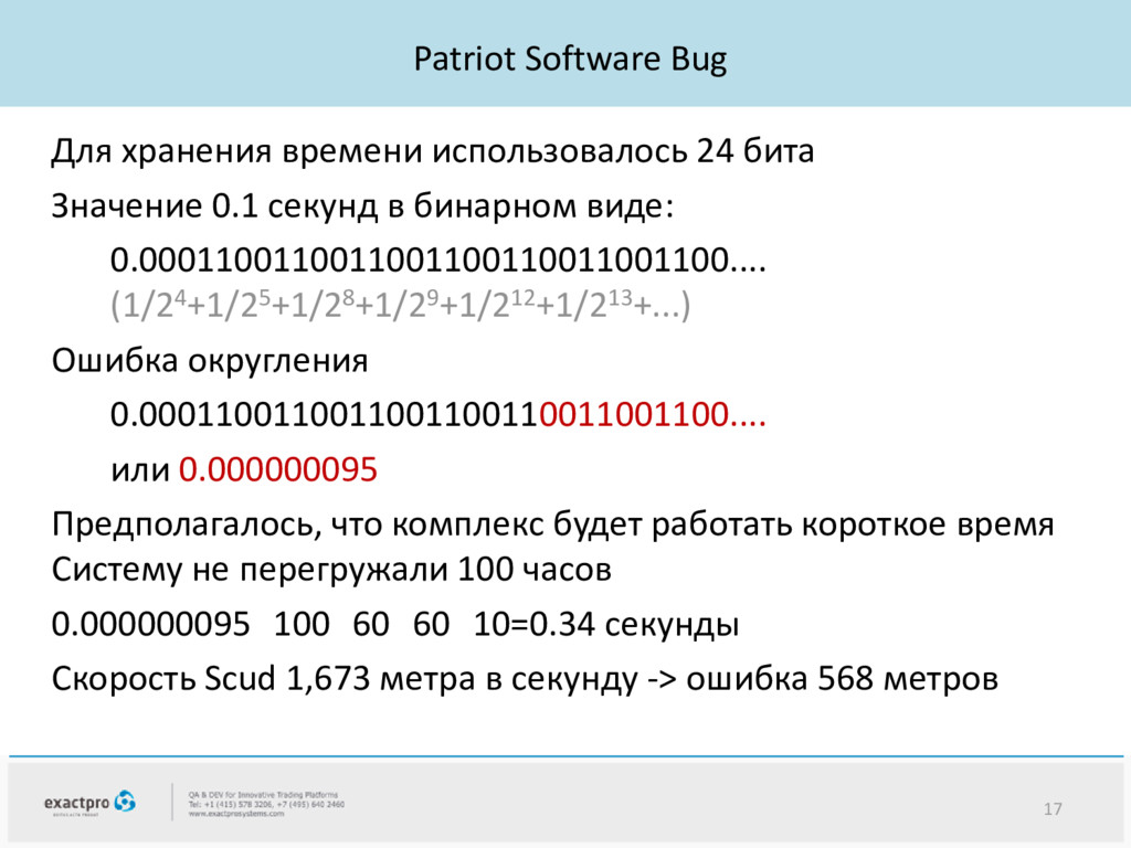Patriot Software Bug 17 Для хранения времени ис...