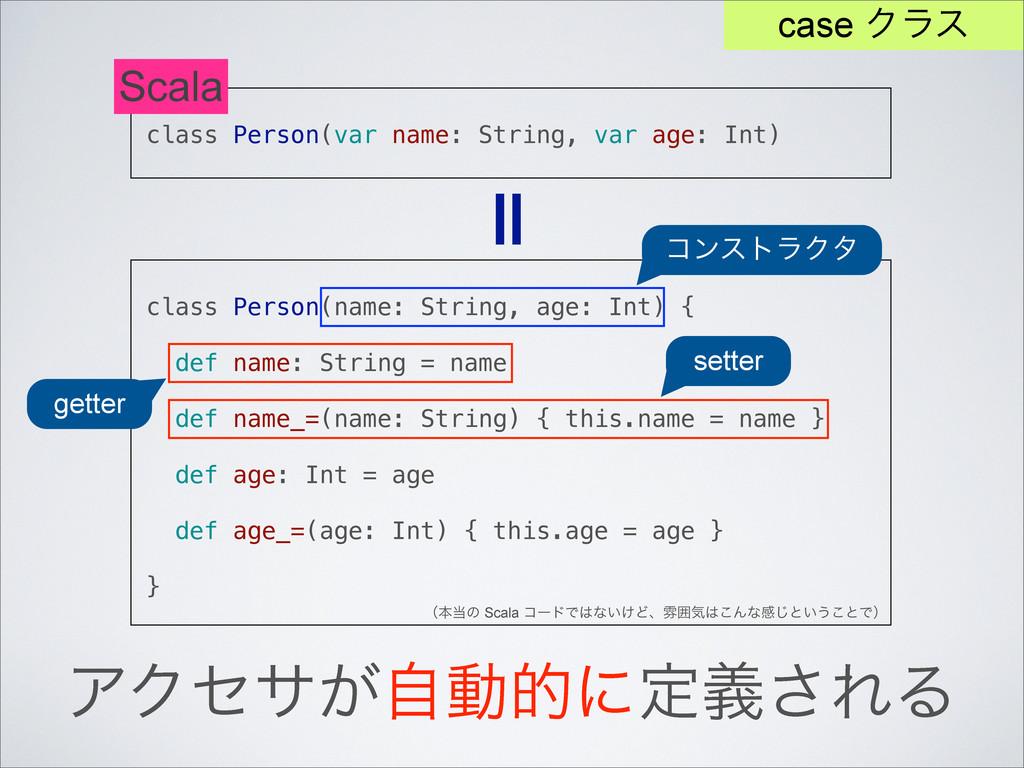 class Person(var name: String, var age: Int) Sc...