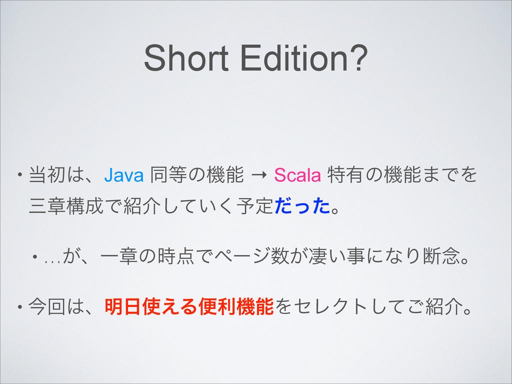 Short Edition? • ॳɺJava ಉͷػ → Scala ಛ༗ͷػ·Ͱ...