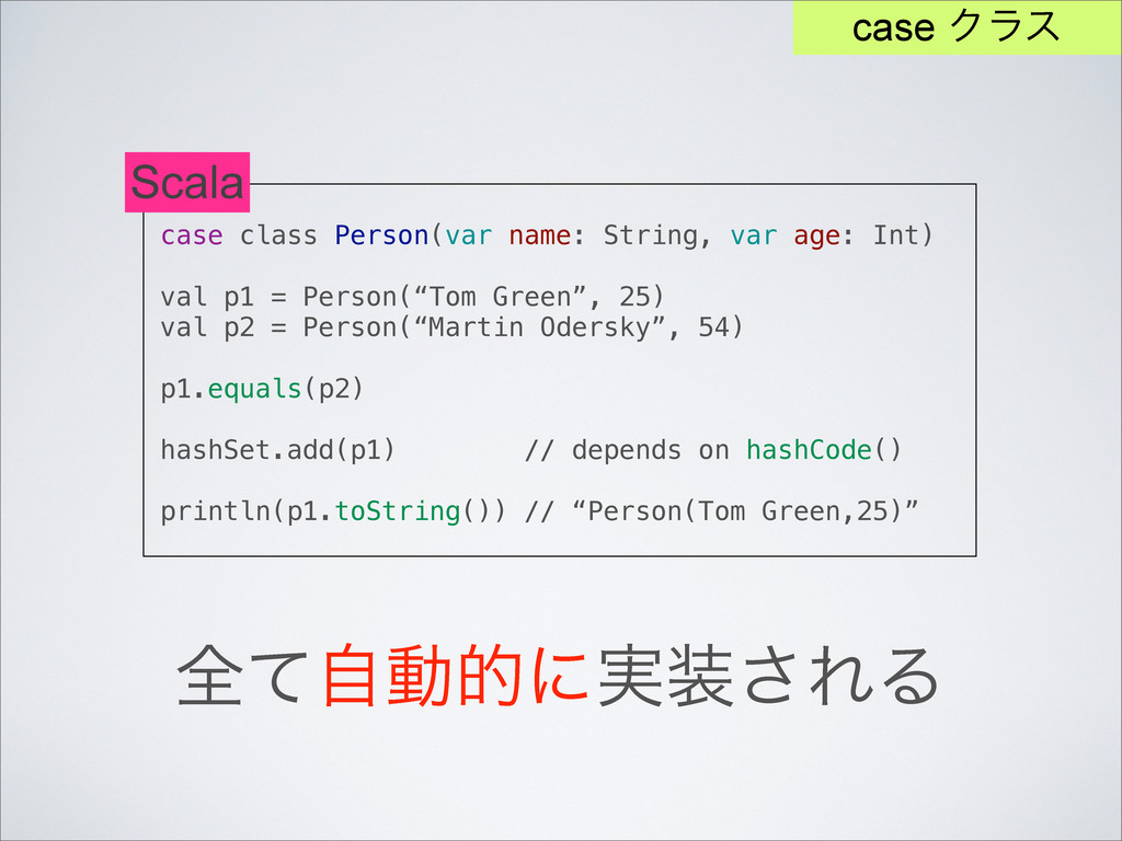 case class Person(var name: String, var age: In...