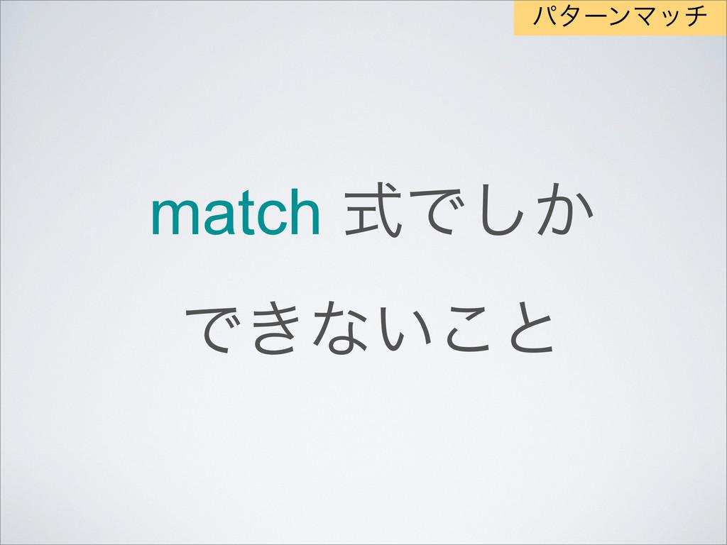 match ࣜͰ͔͠ Ͱ͖ͳ͍͜ͱ ύλʔϯϚον