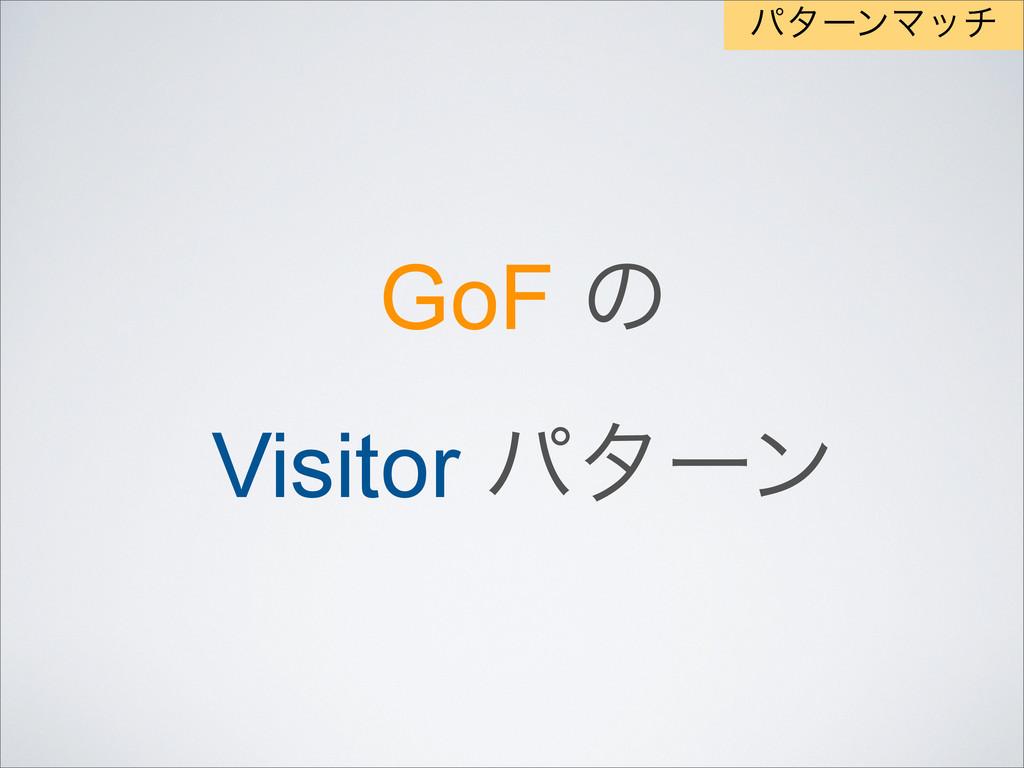 GoF ͷ Visitor ύλʔϯ ύλʔϯϚον