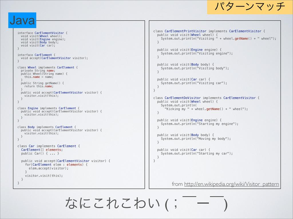 class CarElementPrintVisitor implements CarElem...