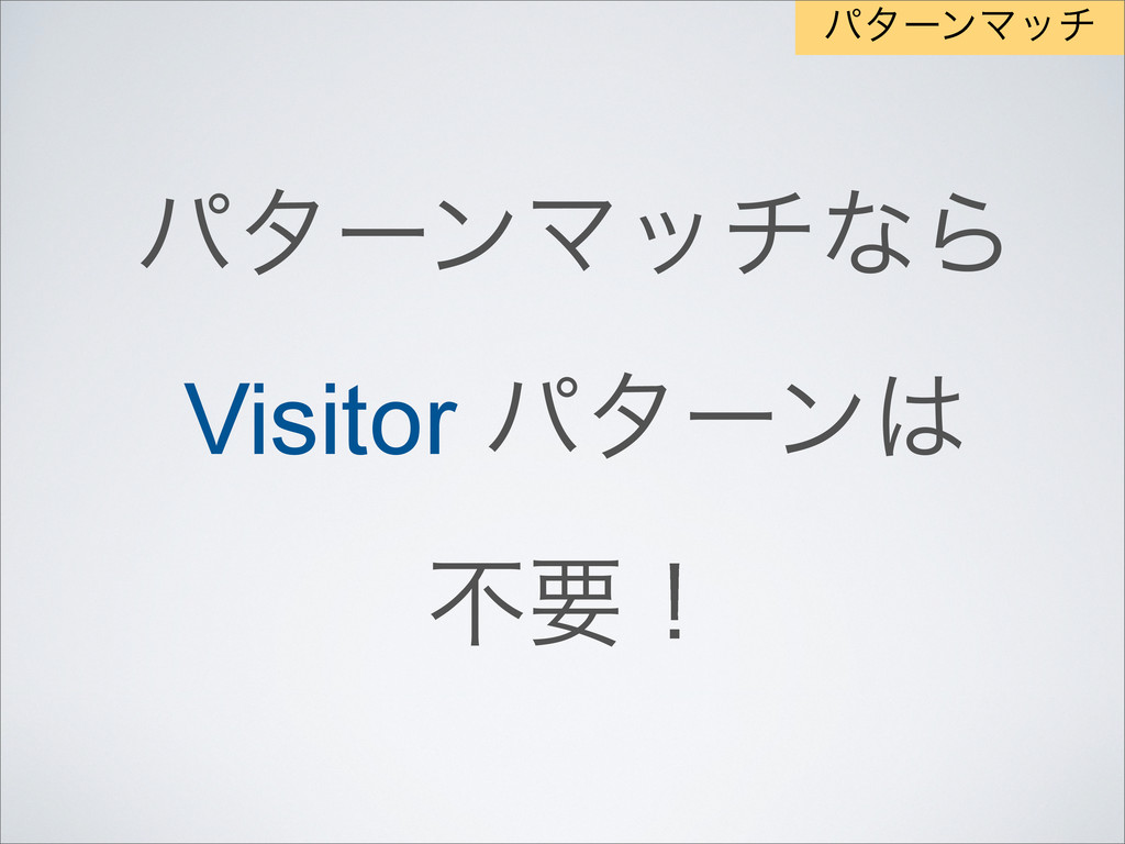 ύλʔϯϚονͳΒ Visitor ύλʔϯ ෆཁʂ ύλʔϯϚον