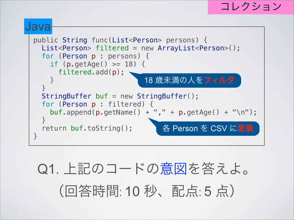 public String func(List<Person> persons) { List...