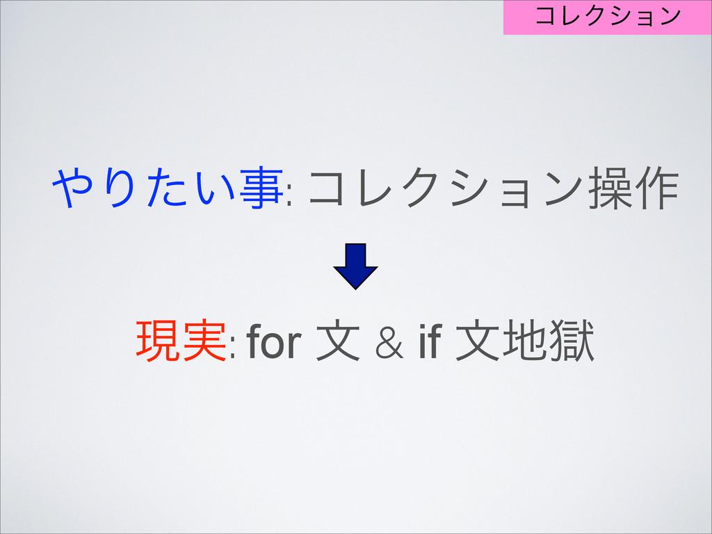 Γ͍ͨ: ίϨΫγϣϯૢ࡞ ݱ࣮: for จ & if จࠈ ίϨΫγϣϯ