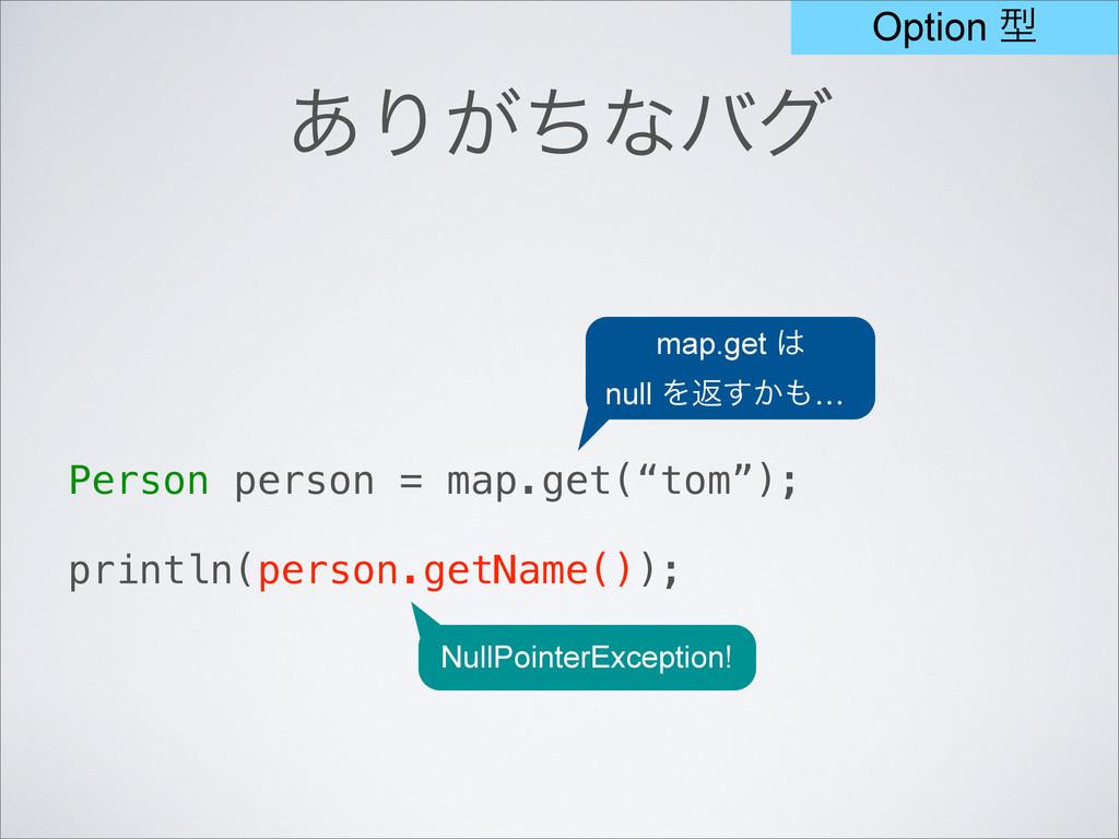 """͋Γ͕ͪͳόά Person person = map.get(""""tom""""); println..."""