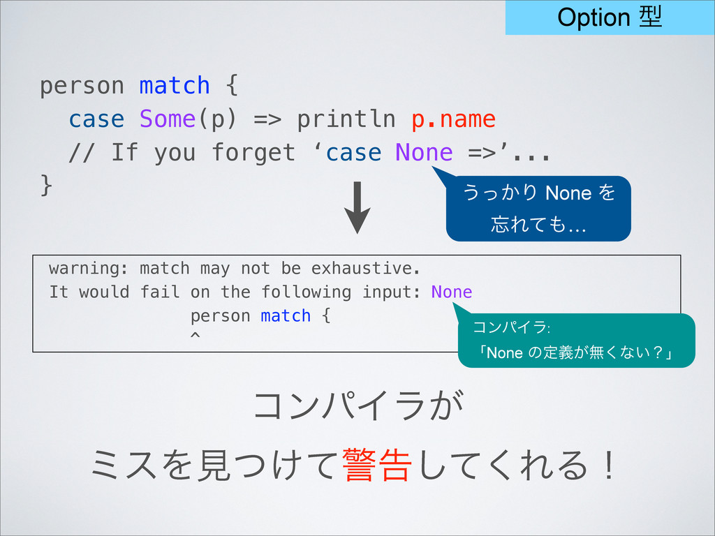 person match { case Some(p) => println p.name /...