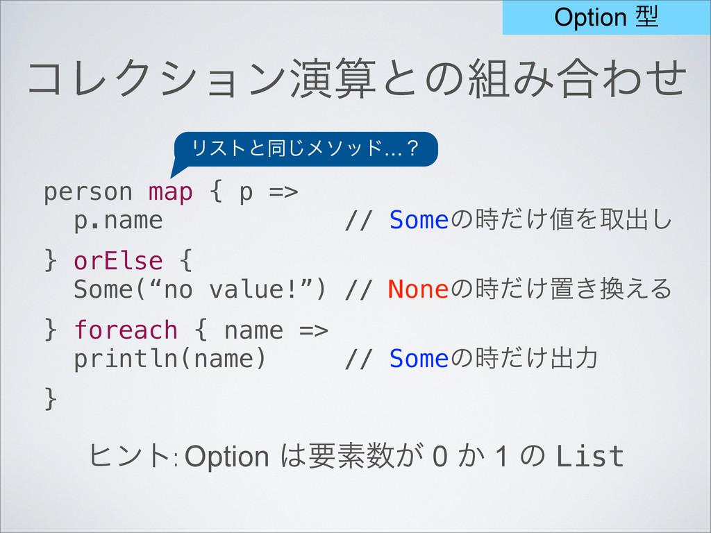 ίϨΫγϣϯԋͱͷΈ߹Θͤ person map { p => p.name // Som...