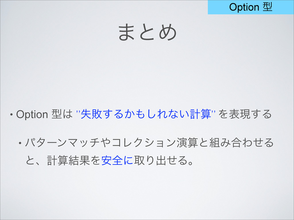 "·ͱΊ • Option ܕ ""ࣦഊ͢Δ͔͠Εͳ͍ܭ"" Λදݱ͢Δ • ύλʔϯϚον..."