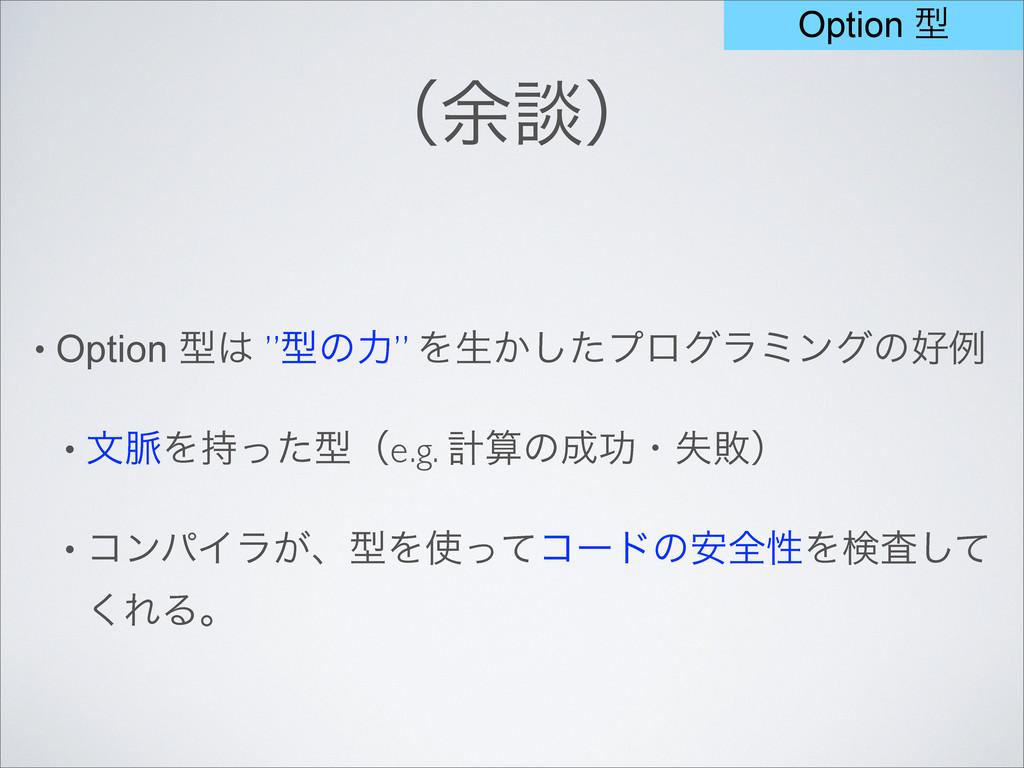 """ʢ༨ஊʣ • Option ܕ """"ܕͷྗ"""" Λੜ͔ͨ͠ϓϩάϥϛϯάͷྫ • จ຺Λͬͨ..."""