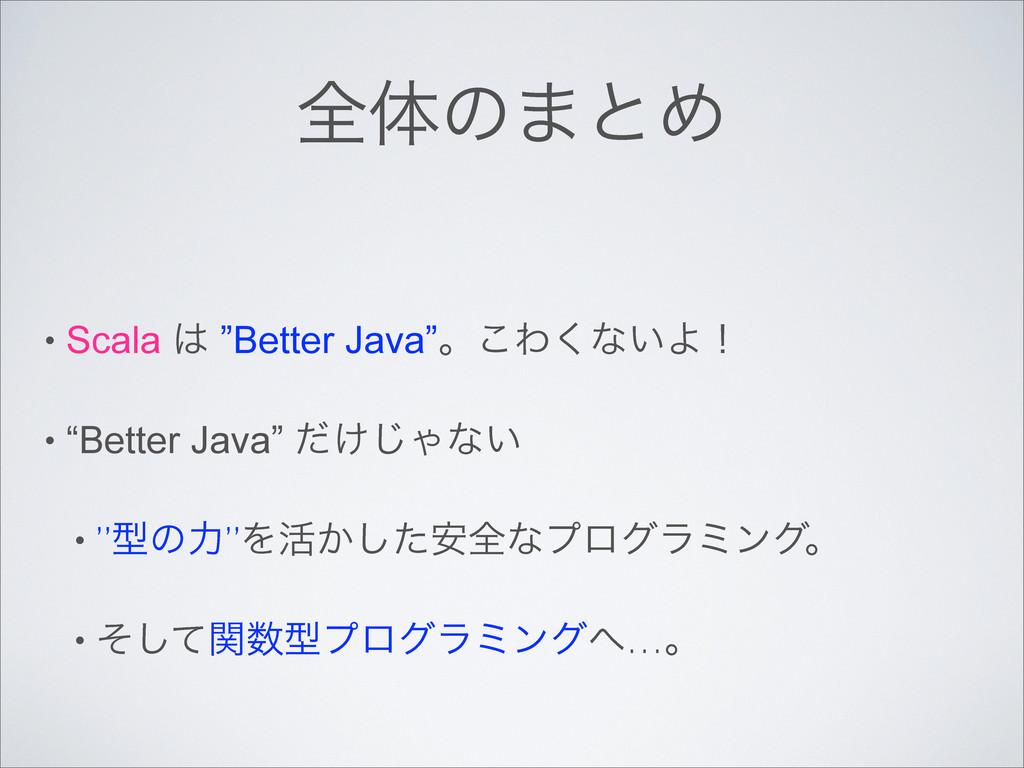 """શମͷ·ͱΊ • Scala  """"Better Java""""ɻ͜Θ͘ͳ͍Αʂ • """"Bette..."""