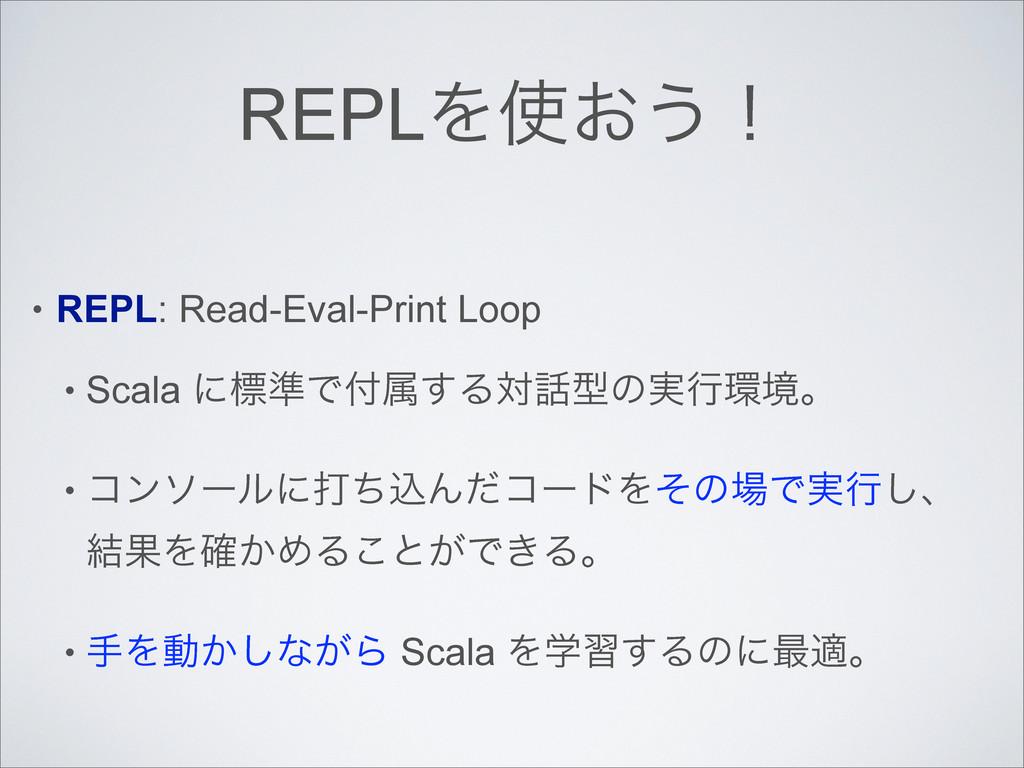 REPLΛ͓͏ʂ • REPL: Read-Eval-Print Loop • Scala ...