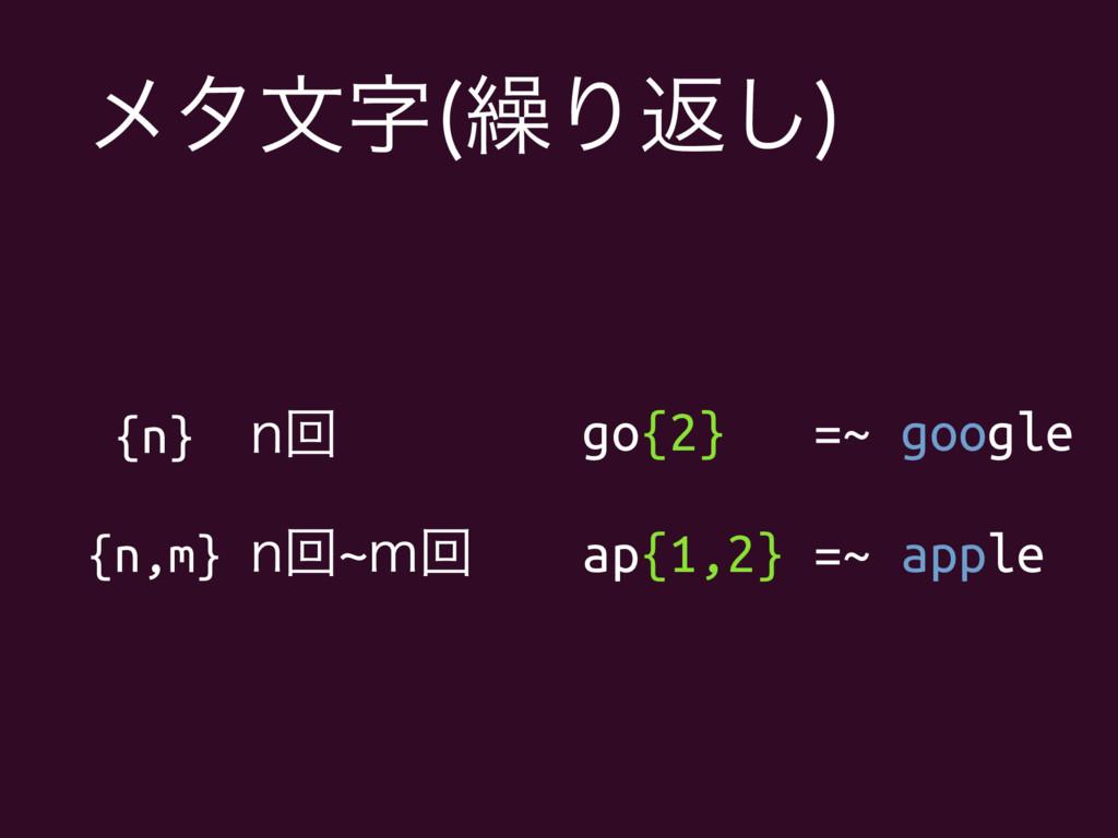 ϝλจ ܁Γฦ͠  {n} Oճ {n,m} OճdNճ go{2} =~ google a...
