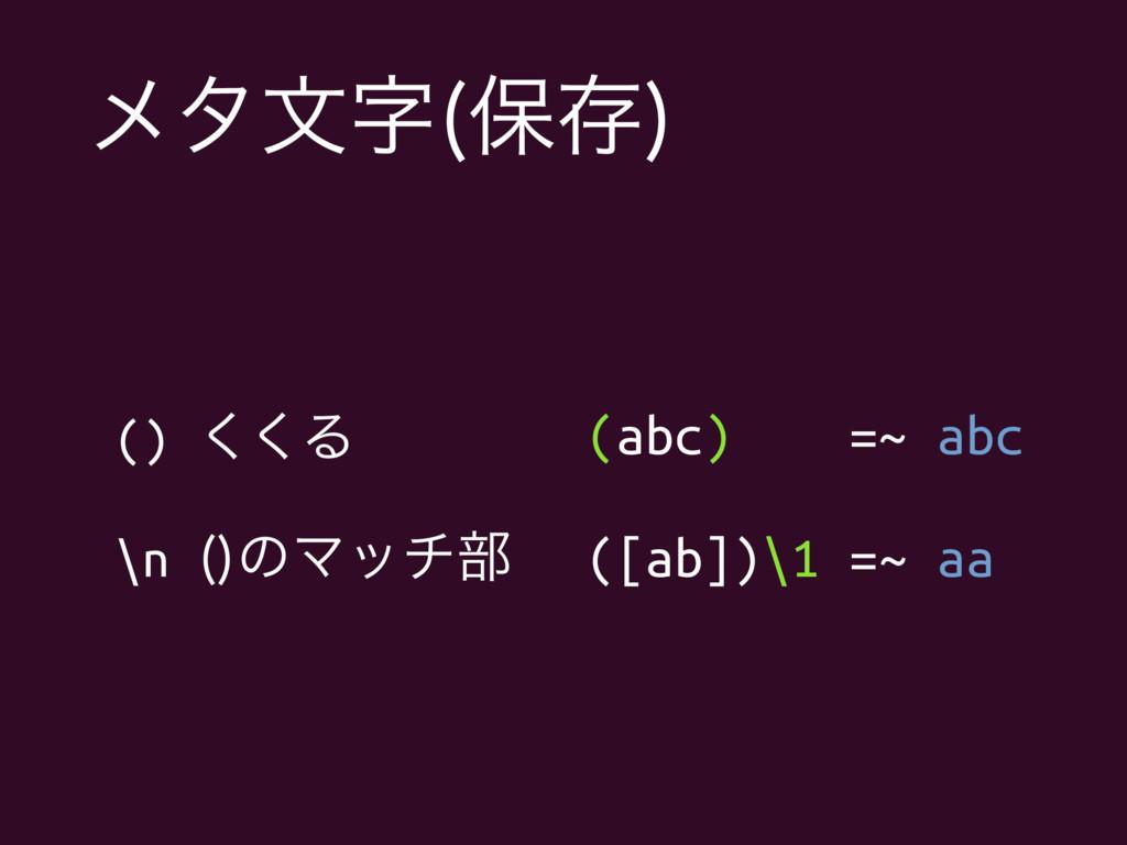 ϝλจ อଘ  () ͘͘Δ \n  ͷϚον෦ (abc) =~ abc ([ab])\...