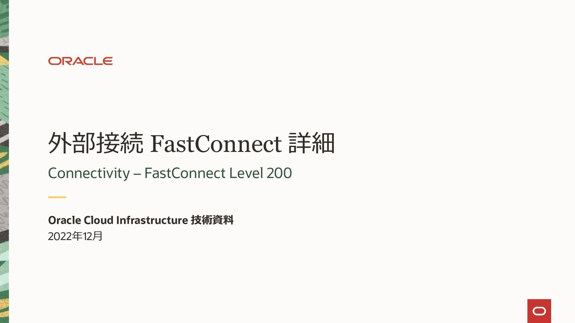外部接続 FastConnect 詳細 Connectivity – FastConnect ...