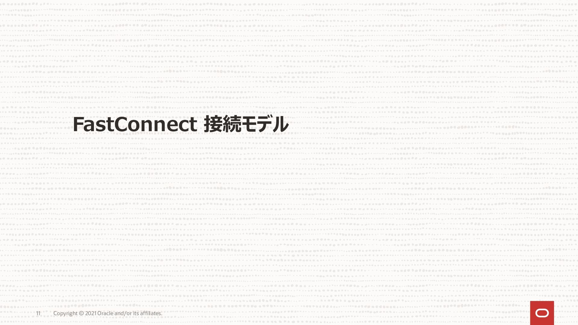 FastConnect 接続モデル 11 Copyright © 2021 Oracle an...