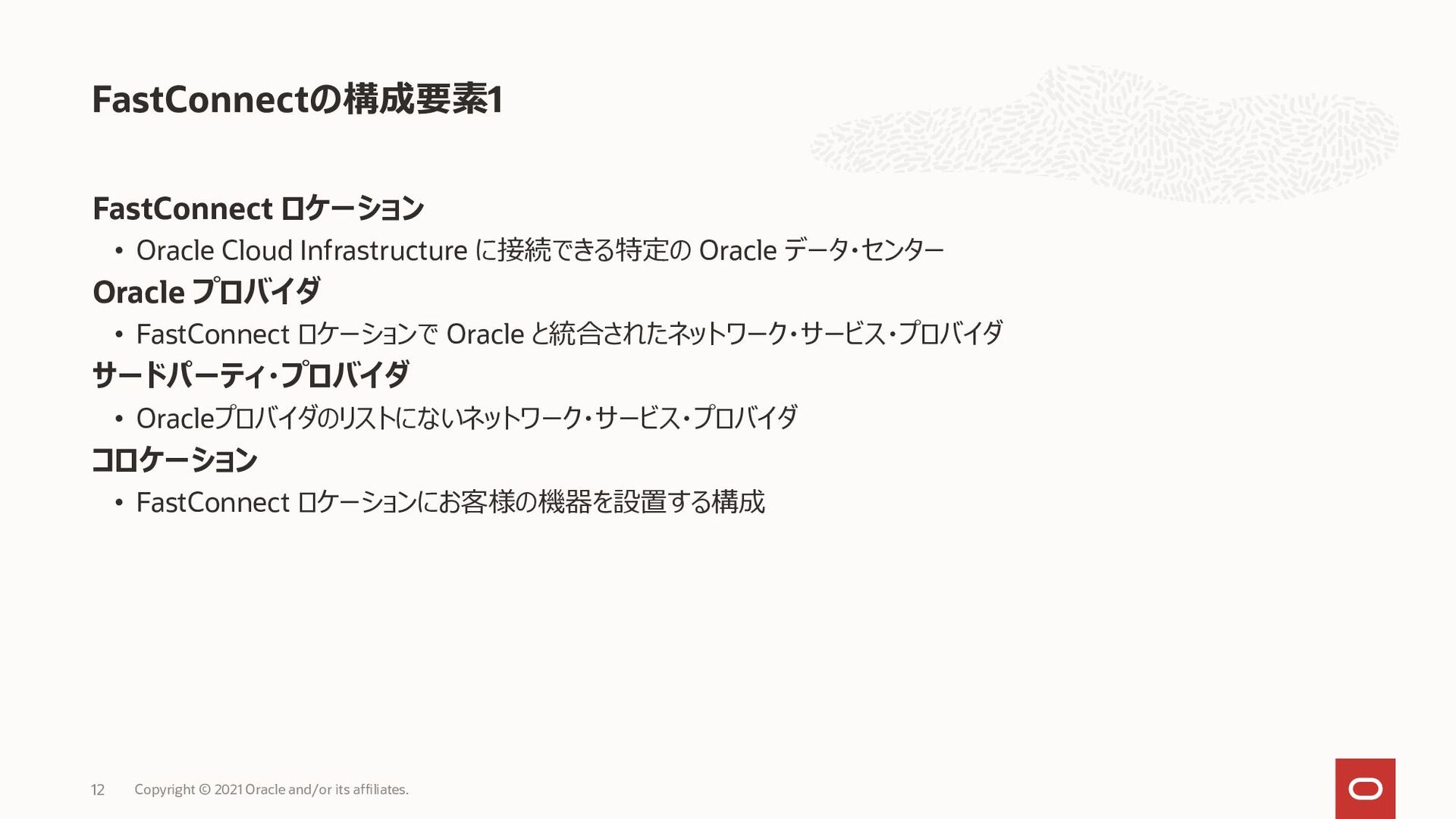 FastConnect ロケーション • Oracle Cloud Infrastructur...