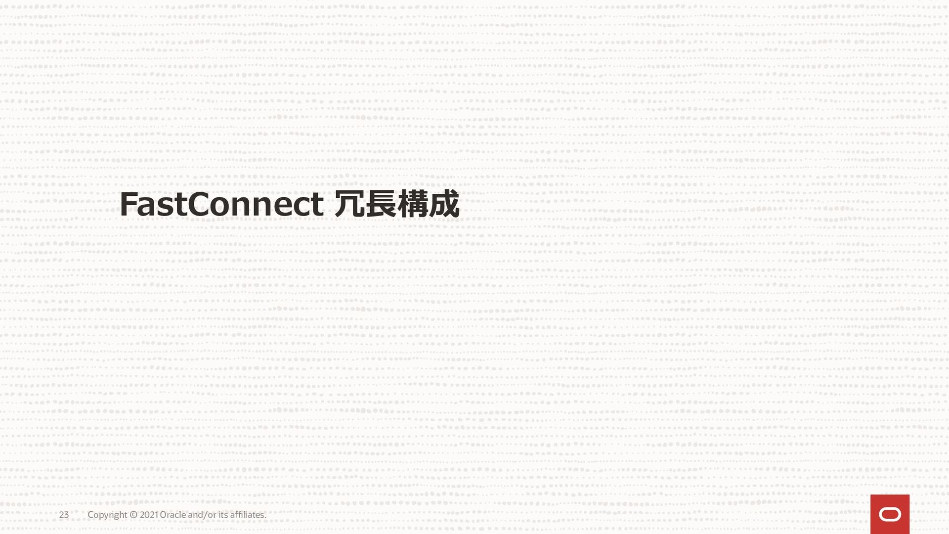 FastConnect 冗長構成 23 Copyright © 2021 Oracle and...