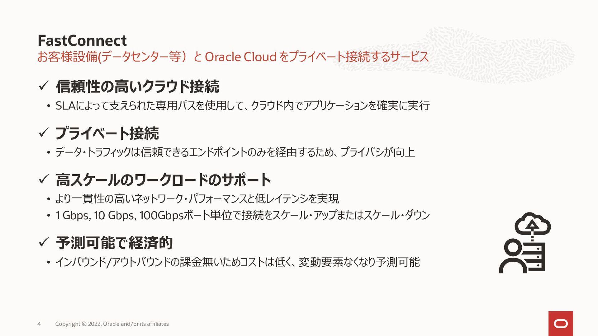 お客様設備(データセンター等)と Oracle Cloud をプライベート接続するサービス ✓...