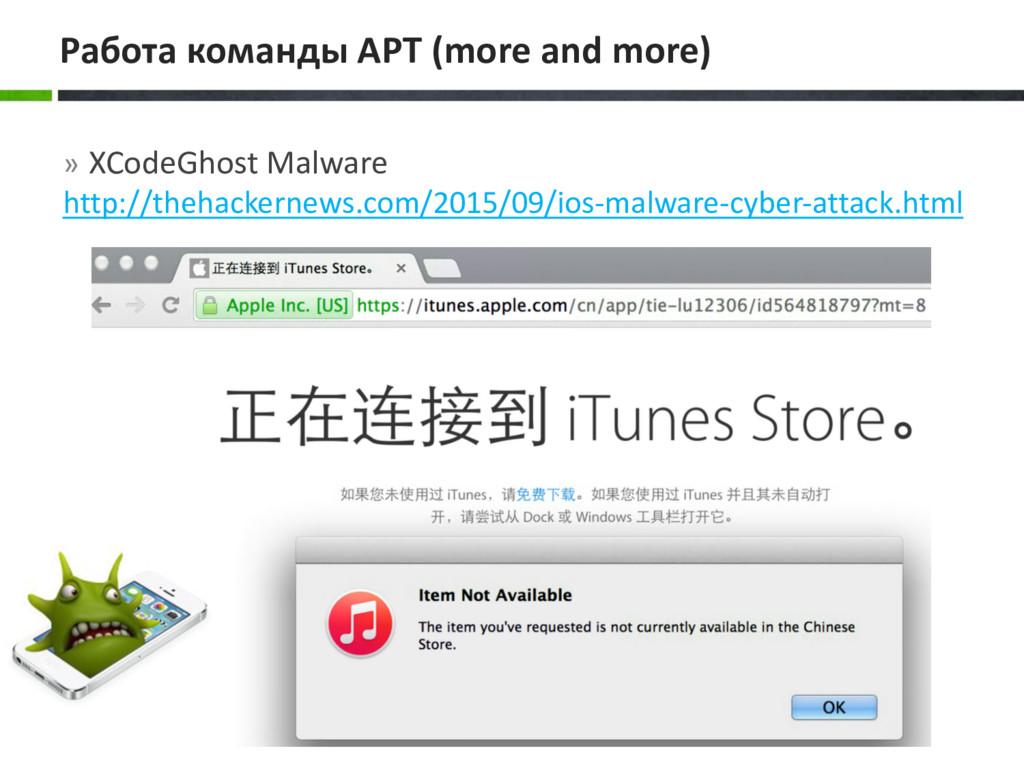 » XCodeGhost Malware http://thehackernews.com/2...