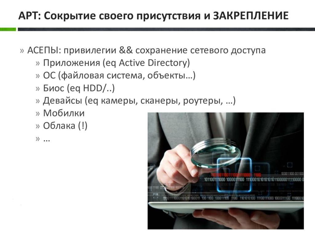 » АСЕПЫ: привилегии && сохранение сетевого дост...