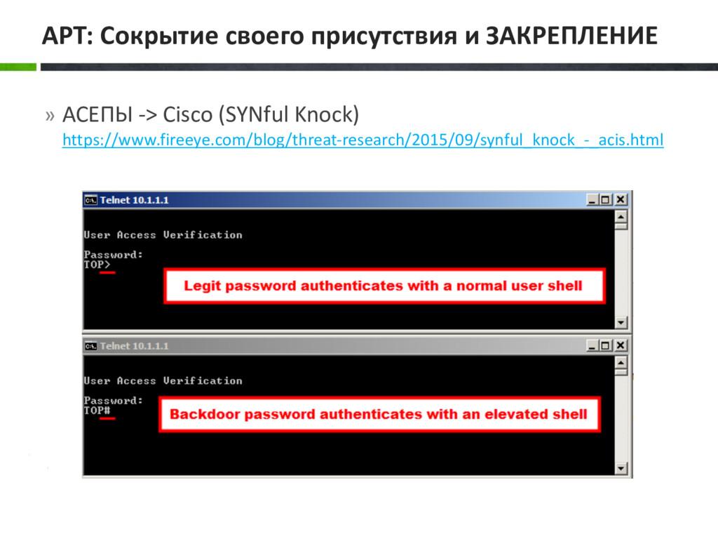 » АСЕПЫ -> Cisco (SYNful Knock) https://www.fir...