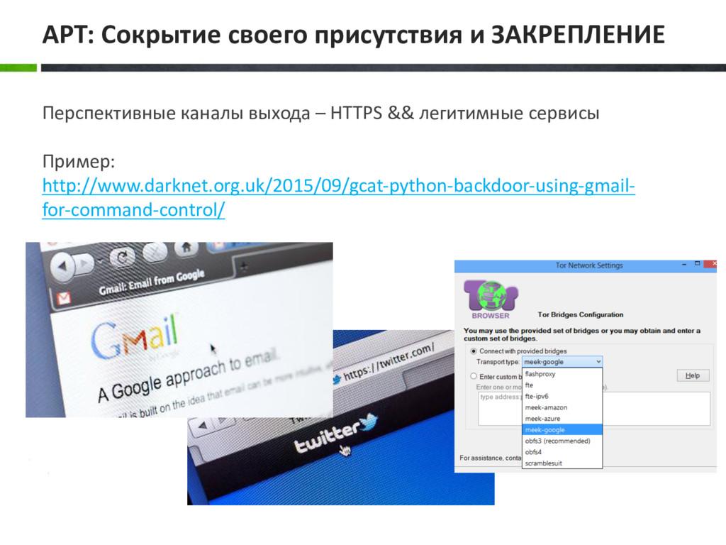 Перспективные каналы выхода – HTTPS && легитимн...