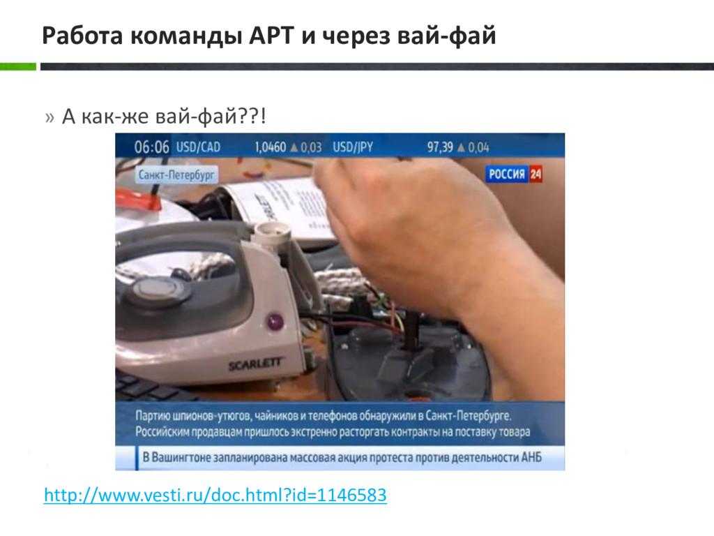 » А как-же вай-фай??! http://www.vesti.ru/doc.h...