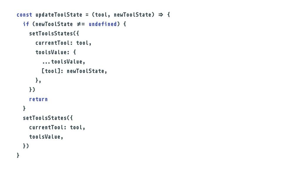 """const updateToolState = (tool, newToolState) """"#..."""